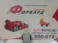 Сайлентблок тяги продольной (аналог) Renault DUSTER  БОЛЬШОЙ